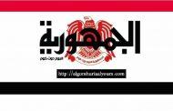 أسرة جريدة الجمهورية اليوم تقدم واجب العزاء للصحفي ابراهيم حسن