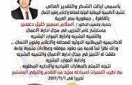 اسلام سمير دعبس مستشار عام في التدريب مجال إدارة الأعمال بالأكاديمية البريطانية بمصر