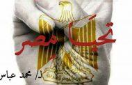 محمد عباس يكتب