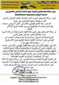 بيان حركة المستقبل الليبية حول الحادث الإرهابي في مصر