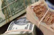 خبراء اقتصاديون : الدولار سيصل إلى هذا السعر خلال الفترة القادمة ولهذا السبب .........