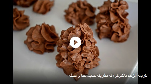 بالفيديو :كريمة الزبدة بالشوكولاتة بطريقة جديدة جدا و سهلة ومذاق رائع