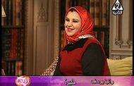 خبيرة التجميل الاسكندرانيه رانيا يوسف تتألق بلقائها في برنامج زينة