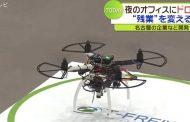 طائرة بدون طيار يابانية تحوم فوق الموظفين لإجبارهم على مغادرة العمل....