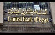 عاجل وهام من البنك المركزي وبيان جديد حول سعر الفائدة للودائع والقروض