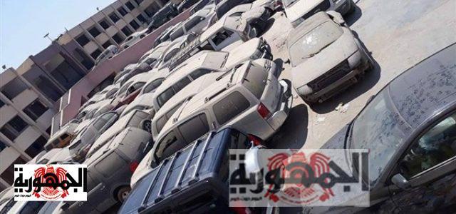 مزاد جمارك سيارات بالاسكندرية