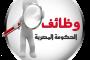تصفح أحدث الوظائف خالية في الحكومة المصرية لشهر يناير 2018