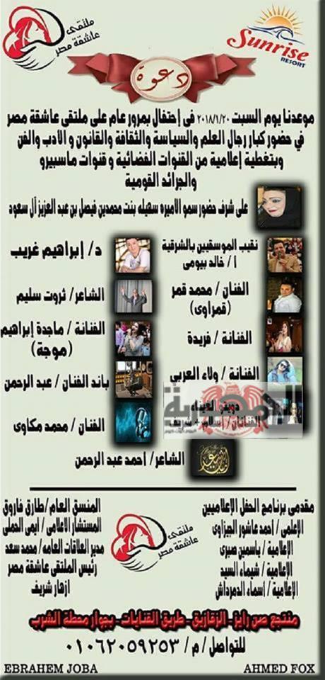 ملتقي عاشقة مصر ينظم احتفالا سنويا على شرف سمو الأميره سهيله بنت محمدين فيصل بن عبد العزيز آل سعود .