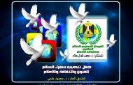 المستشار محمد كمال علام ينصب سفراء السلام 6 فبراير القادم