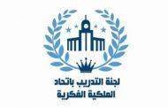 أفتتاح مقر لجنة التدريب بالأتحاد العربي لحماية حقوق الملكية الفكرية