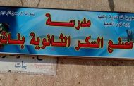 الجمهورية اليوم تهنئ الطالبات المتفوقات بمصنع السكر الثانوية بنات بقوص في قنا
