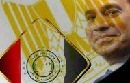 الحركه الشعبيه فى حب مصر تنذر الوطنيه للانتخابات