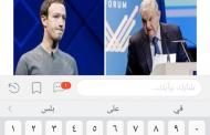 صدمة نارية لفيسبوك وجوجل