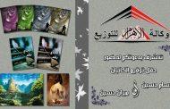 الكاتبان حسام