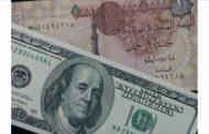 شاهد سعر الدولار اليوم الأحد 28-1-2018.. العملة الأمريكية تستقر عند حاجز 17.67 جنيه للشراء