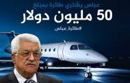 نشطاء يطلقون هاشتاغ #عباس_يشتري_طائرة تنديدا لنهب أموال الشعب الفلسطيني