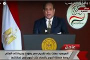شاهد بالفيديو : بشرى سارة يزفها الرئيس السيسي لتسعد الكثير من المصريين...............