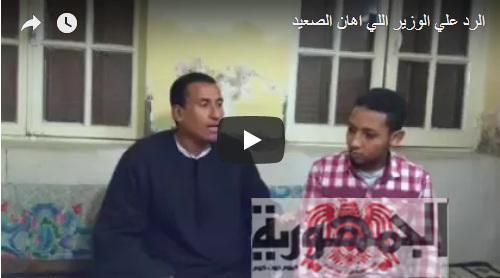 بالفيديو :مواطن صعيدي يرد على وزير التنمية المحلية بعد تجاوزه مؤخرا بحق الصعايدة