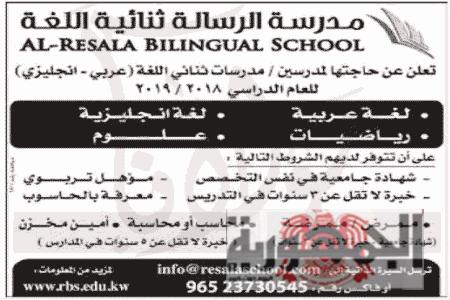 إعلان-مدرسة-الرسالة