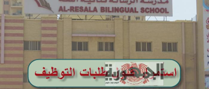 بشرى ساره ووظائف للمعلمين بالكويت للعام الدراسي 2019/2018م