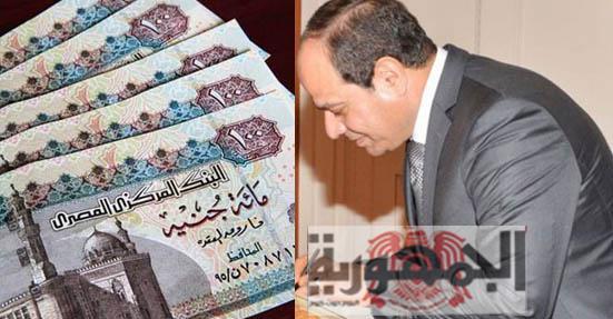عاجل وبامر السيسي:البنك المركزي يطلق شهادة .. تمنح معاش شهري يصل لـ 3000 جنيه