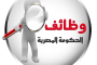 عاجل : تصفح وظائف خالية في الحكومة المصرية لشهر فبراير 2018 واخر ميعاد ...