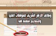عاجل..  الأزهر يعلن عن تعيين معلمين جدد من خريجى الجامعات المصرية وشروط التقديم