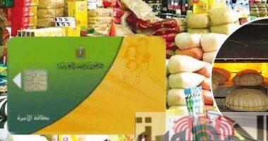 ننشر لكم تفاصيل واقعة التلاعب بـ10 الاف بطاقة تموينية مدعمة بالإسكندرية..