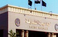 عاجل : وزارة الداخلية تعلن عن قبول دفعة جديدة من الضباط المتخصصين وشروط الالتحاق ....