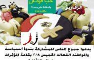 اعلام الزقازيق يدعو جموع الناس للمشاركة بحضور ندوة تحت عنوان
