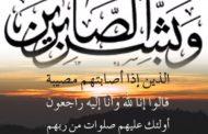 هيئة مكتب سفراء السلام بمصر...تقدم واجب العزاء لعائلة رجب ببلبيس