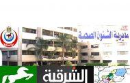 د.. مسعود مدير لمديرية صحة الشرقية وابوساطى رئيس لقطاع الاقاليم بوزارة الصحة