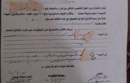 بالمستندات : صرخة اكثر من 500 مواطن يستغيثون بالرئيس السيسي ومحافظ الدقهلية