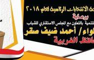 الثلاثاء ..برنامج وطني بالغربية لمتابعة الإنتخابات الرئاسية