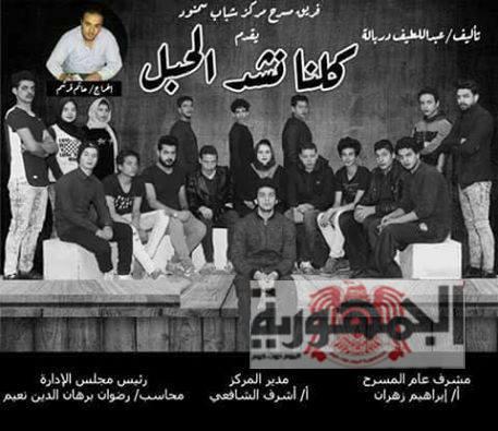انطلاق مسابقه الاتحاد العام لمراكز شباب المدن على مسرح مركز شباب سمنود غدا