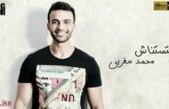 بالفيديو.. محمد مغربي يطرح أغنيته الجديدة