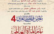 هيئة مكتب سفراء السلام بمصر تفتتح معرض الخط العربي بالزمالك