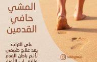 فوائد المشي على الرمل...