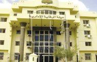 سقوط رئيس مدينة المنزله بقبضة الرقابة الإدارية لتقاضية رشوة 50 ألف جنيه