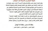 تأييد إتحاد شباب مصر بالخارج لمعركه الجيش والشرطه ضد الاٍرهاب