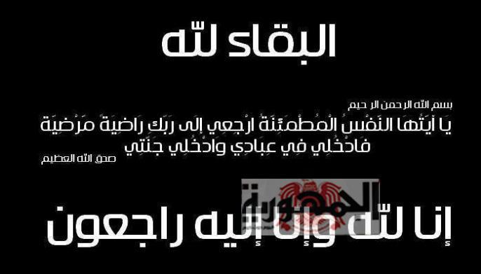 الجمهورية اليوم تنعي الشيخ سيد العباسي  في وفاة المغفور لها ......