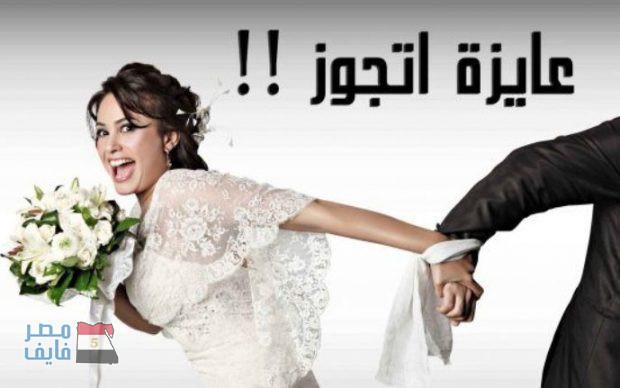 انخفاض معدلات الزواج في مصر تعرف على الأسباب.........
