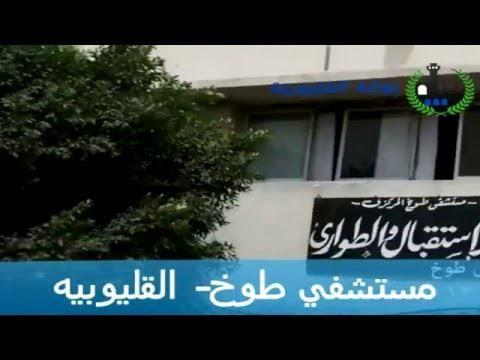 «خارج نطاق الخدمة».. شعار ترفعه مستشفى طوخ المركزي بالقليوبية