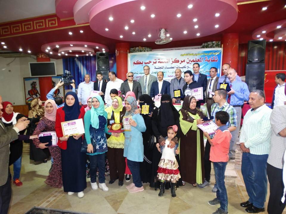 بالصور : تكريم المتفوقين من أبناء المعلمين باللجنة النقابية مركزالمحلة