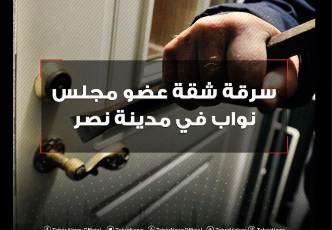 عاجل..سرقة شقة عضو مجلس نواب في مدينة نصر