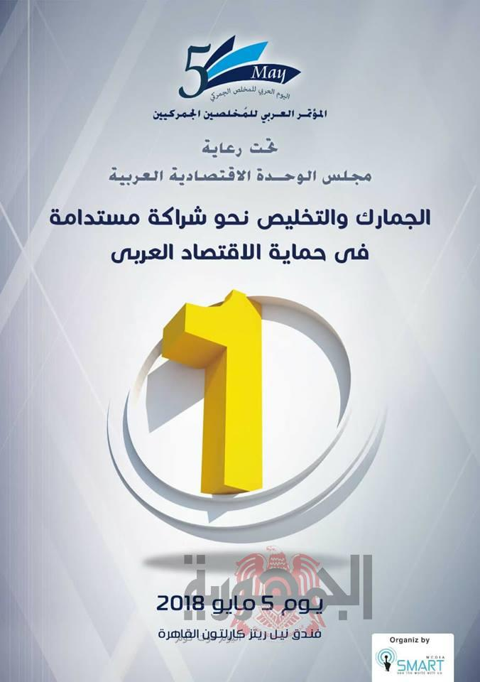 إنطلاق فعاليات المؤتمر العربي للمخلصين الجمركيين بجمهورية مصر العربية