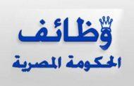 عاجل .. وظائف خالية في الحكومة المصرية لشهر مايو 2018