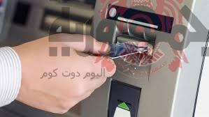 هام وعاجل  الاحد 10\6\2018 .. بدء صرف المعاشات المحولة على البنوك