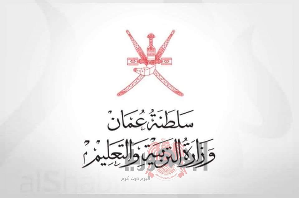 عاجل .. وظائف مدرسين بسلطنة عمان جميع التخصصات والمقابلة بالقاهرة اول يوليو القادم..