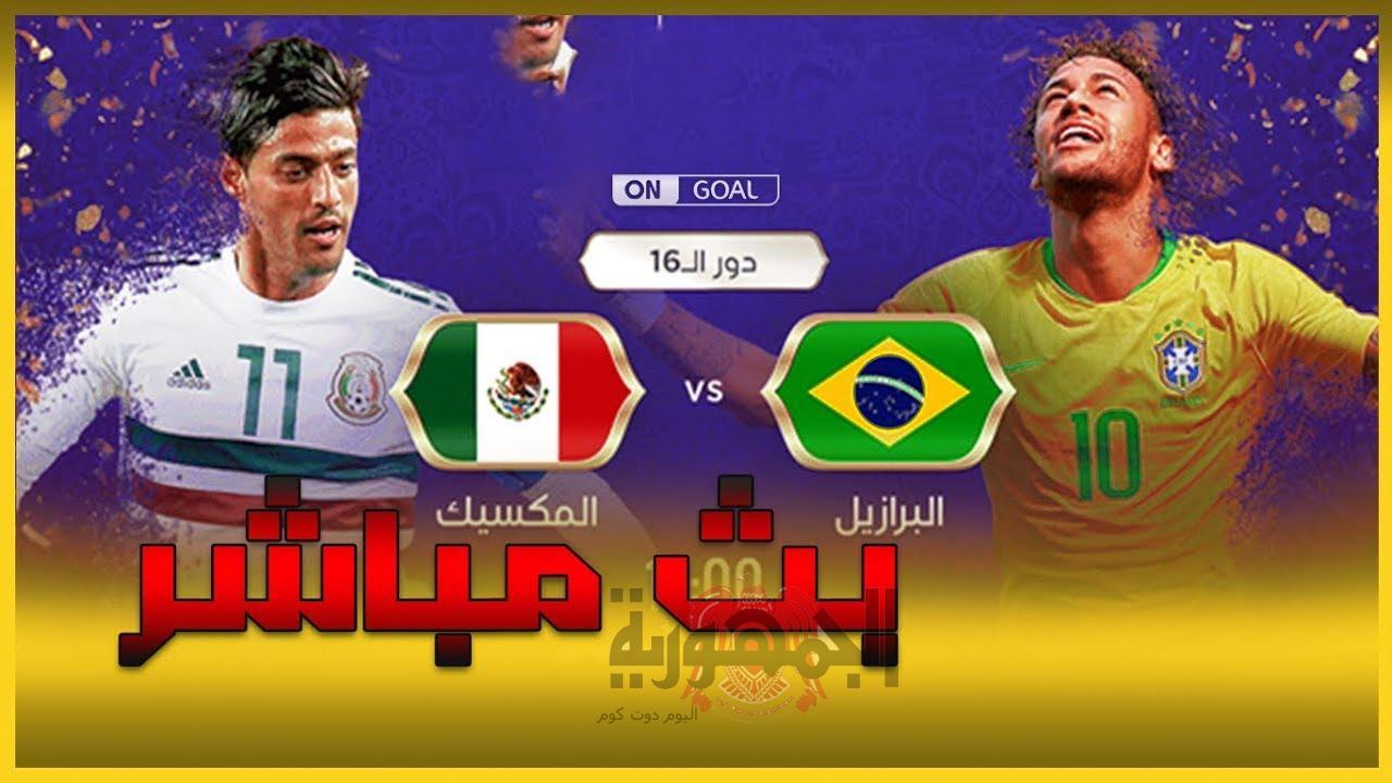 مباراة البرازيل والمكسيك بث مباشر